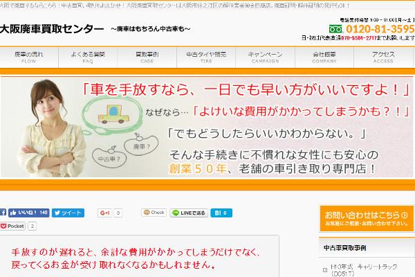大阪廃車買取センターの口コミと評判