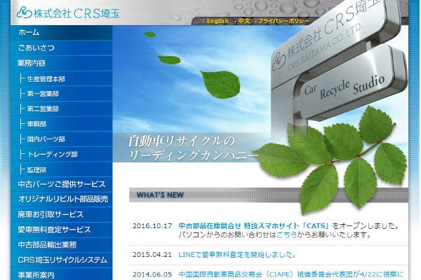 CRS埼玉の口コミと評判