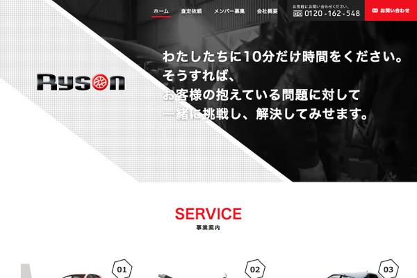株式会社ライソンの口コミと評判
