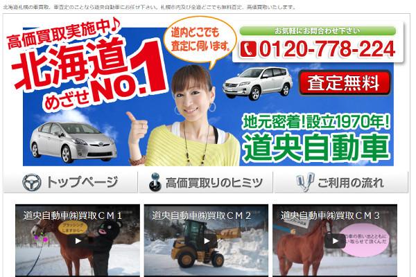 道央自動車株式会社の口コミと評判